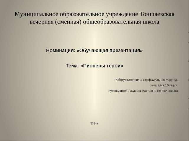 Муниципальное образовательное учреждение Тоншаевская вечерняя (сменная) общео...