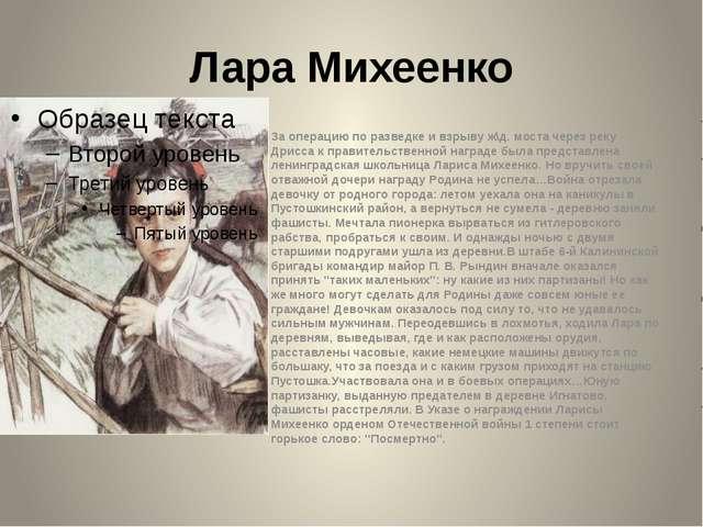 Лара Михеенко За операцию по разведке и взрыву ж\д. моста через реку Дрисса к...