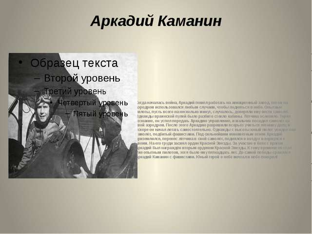 Аркадий Каманин Когда началась война, Аркадий пошёл работать на авиационный з...