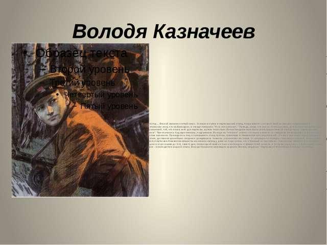 Володя Казначеев 1941 год… Весной закончил пятый класс. Осенью вступил в парт...