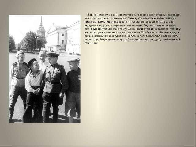 Война наложила свой отпечаток на историю всей страны, не говоря уже о пионер...