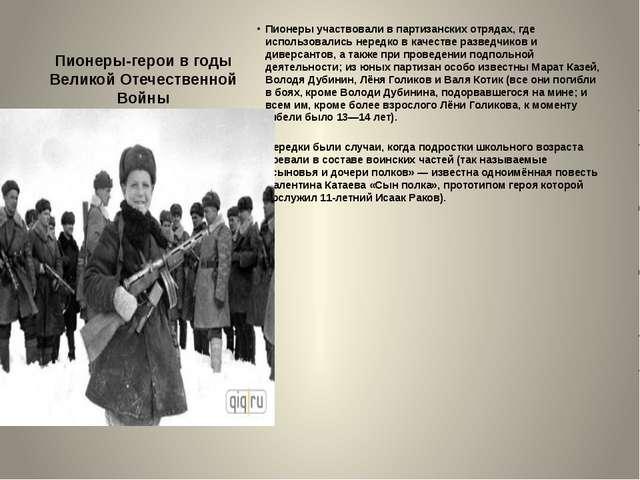 Пионеры-герои в годы Великой Отечественной Войны Пионеры участвовали в партиз...