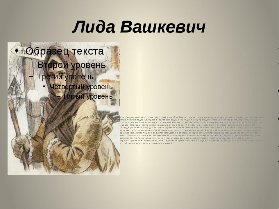 """Лида Вашкевич Лида награждена медалью """"Партизану Отечественной войны"""" 1 степе..."""