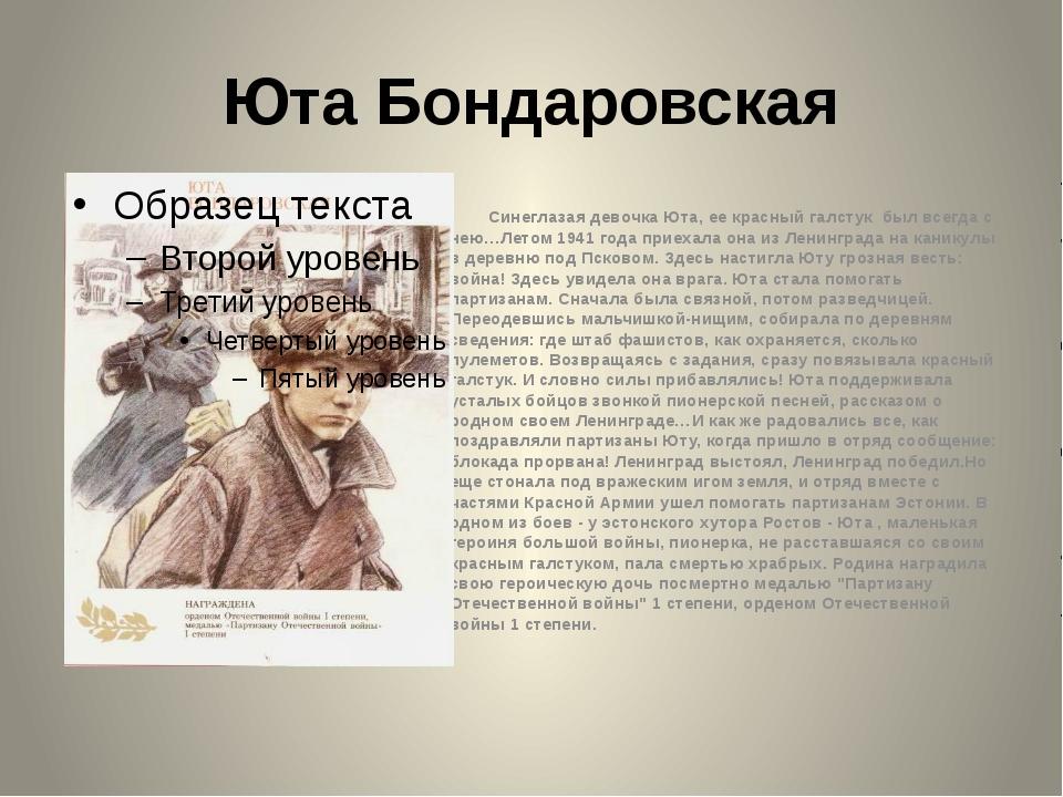 Юта Бондаровская Синеглазая девочка Юта, ее красный галстук был всегда с нею…...