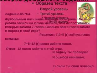 Проверка домашнего задания Задача с.85 №4. Футбольный матч наша команда прои