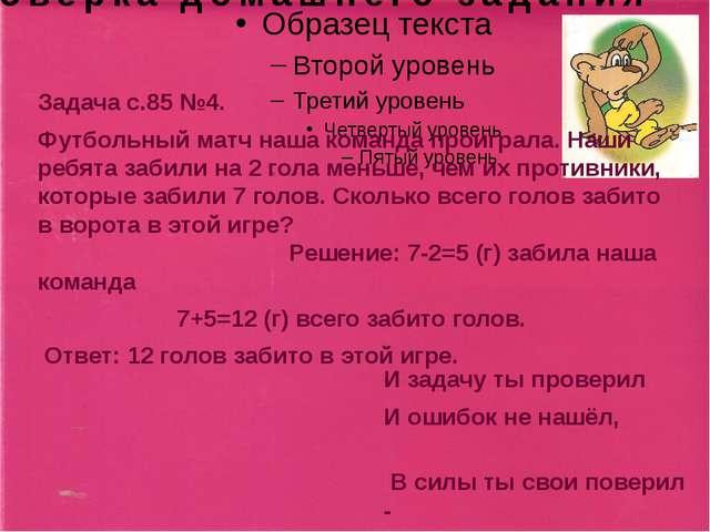 Проверка домашнего задания Задача с.85 №4. Футбольный матч наша команда прои...