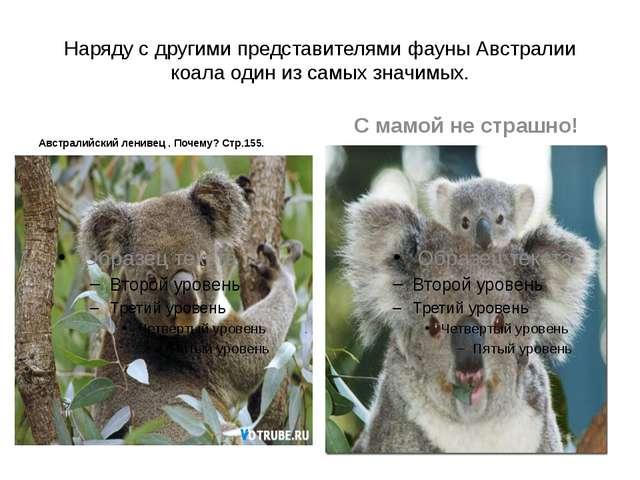 Наряду с другими представителями фауны Австралии коала один из самых значимых...