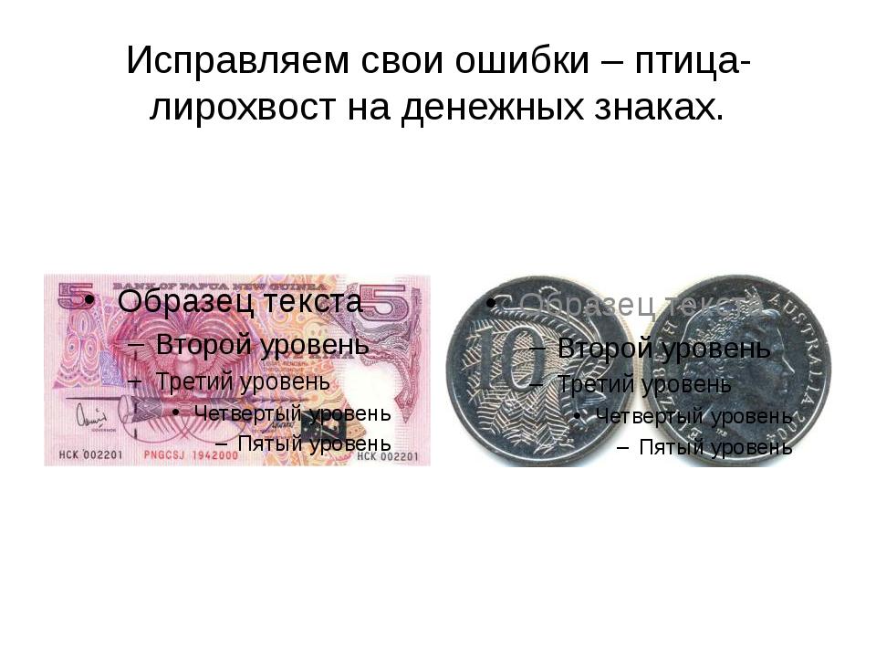 Исправляем свои ошибки – птица-лирохвост на денежных знаках.
