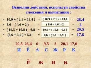 Выполни действия, используя свойства сложения и вычитания : 10,9 + ( 2,1 + 13