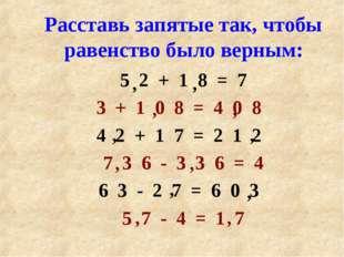 Расставь запятые так, чтобы равенство было верным: 5 2 + 1 8 = 7 3 + 1 0 8 =