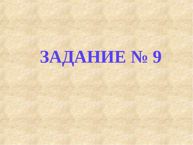 ЗАДАНИЕ № 9
