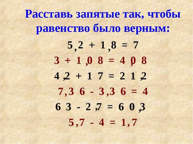 Расставь запятые так, чтобы равенство было верным: 5 2 + 1 8 = 7 3 + 1 0 8 =...
