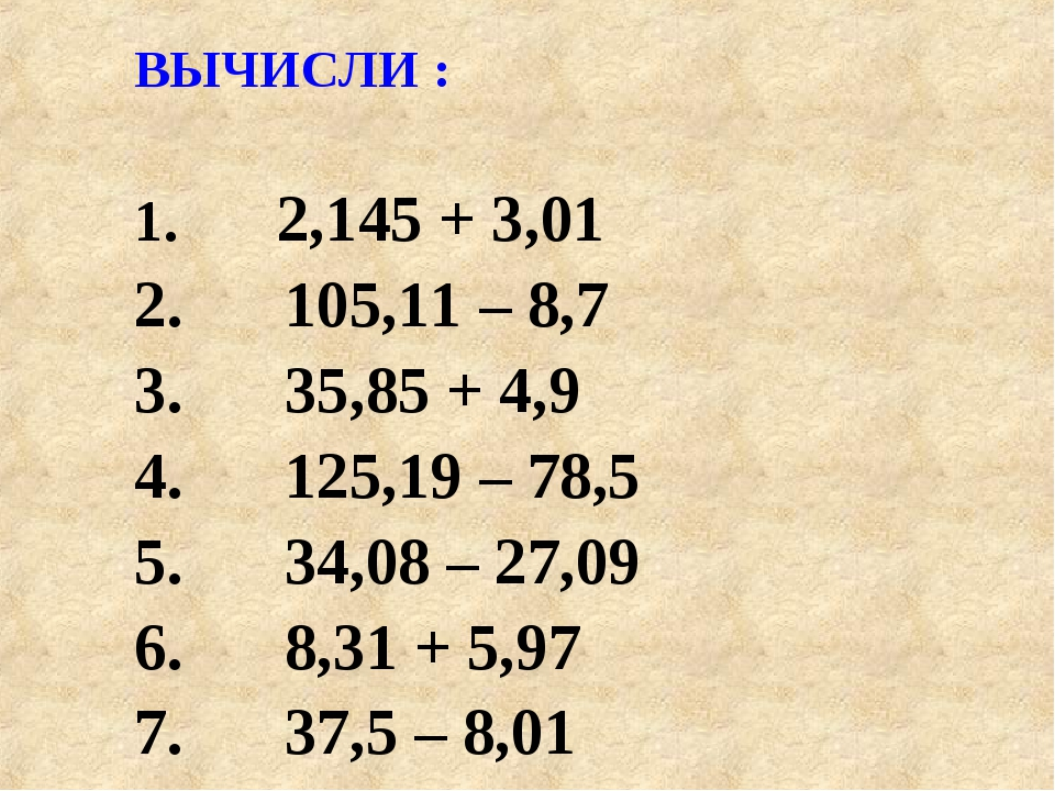ВЫЧИСЛИ : 2,145 + 3,01 105,11 – 8,7 35,85 + 4,9 125,19 – 78,5 34,08 – 27,09 8...