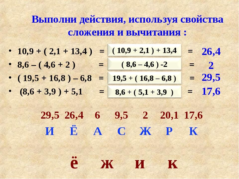 Выполни действия, используя свойства сложения и вычитания : 10,9 + ( 2,1 + 13...