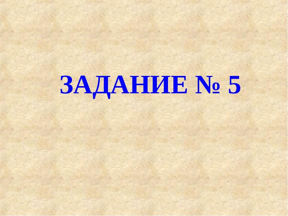 ЗАДАНИЕ № 5