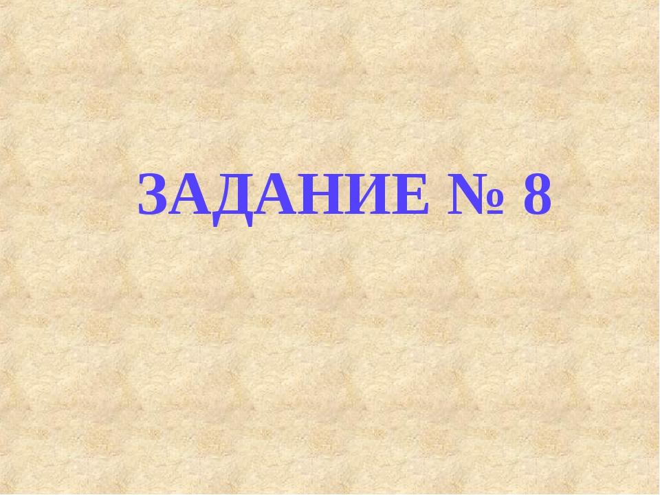 ЗАДАНИЕ № 8