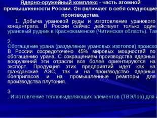 Ядерно-оружейный комплекс - часть атомной промышленности России. Он включает