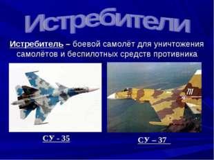 Истребитель – боевой самолёт для уничтожения самолётов и беспилотных средств