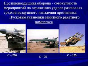 Противовоздушная оборона - совокупность мероприятий по отражению ударов разли