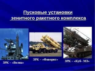 Пусковые установки зенитного ракетного комплекса ЗРК – «Волна» ЗРК – «Фаворит