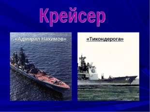«Тикондерога» «Адмирал Нахимов»