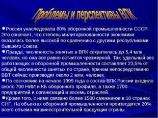 Россия унаследовала 80% оборонной промышленности СССР. Это означает, что степ