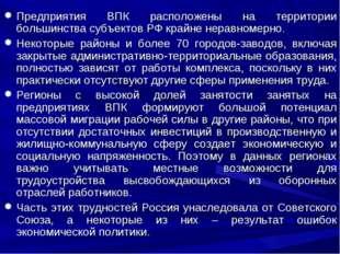 Предприятия ВПК расположены на территории большинства субъектов РФ крайне нер