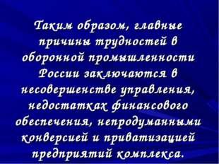 Таким образом, главные причины трудностей в оборонной промышленности России з