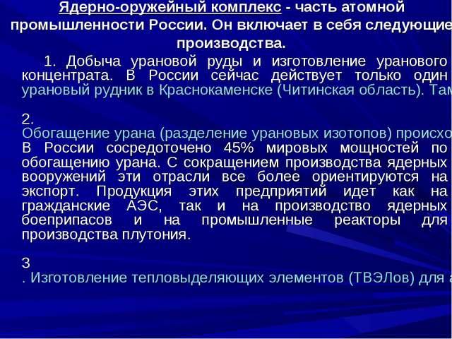 Ядерно-оружейный комплекс - часть атомной промышленности России. Он включает...