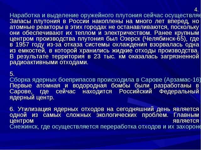 4. Наработка и выделение оружейного плутония сейчас осуществляется в Северск...
