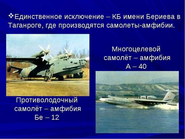 Единственное исключение – КБ имени Бериева в Таганроге, где производятся само...