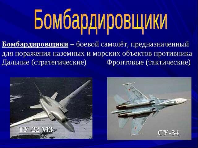 Бомбардировщики – боевой самолёт, предназначенный для поражения наземных и мо...