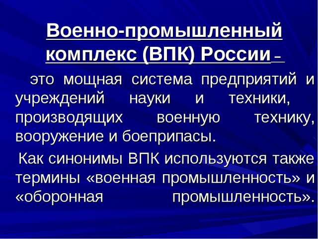 Военно-промышленный комплекс (ВПК) России – это мощная система предприятий и...