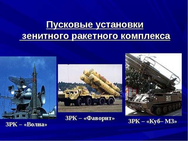 Пусковые установки зенитного ракетного комплекса ЗРК – «Волна» ЗРК – «Фаворит...