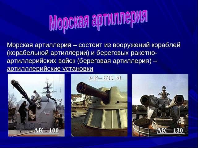 Морская артиллерия – состоит из вооружений кораблей (корабельной артиллерии)...
