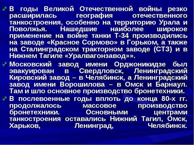 В годы Великой Отечественной войны резко расширилась география отечественного...