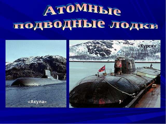 «Акула» «Курск»