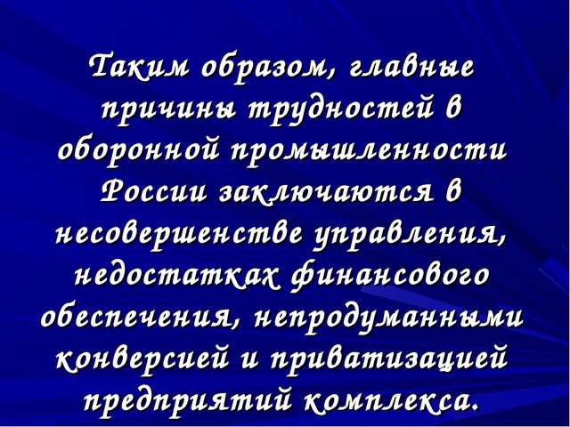 Таким образом, главные причины трудностей в оборонной промышленности России з...