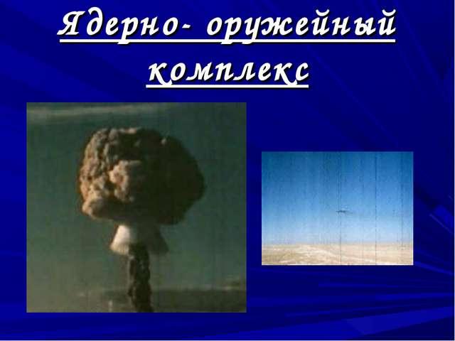 Ядерно- оружейный комплекс