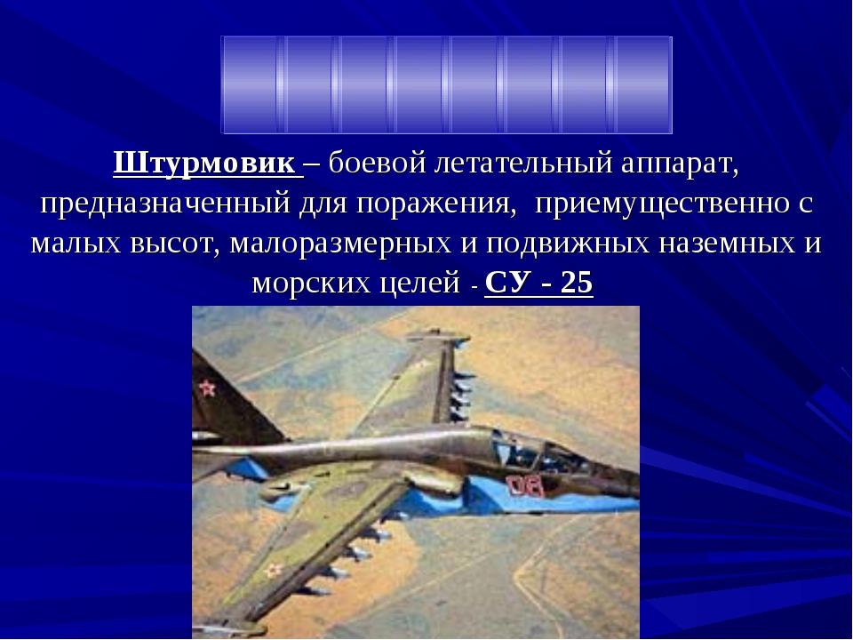 Штурмовик – боевой летательный аппарат, предназначенный для поражения, приему...
