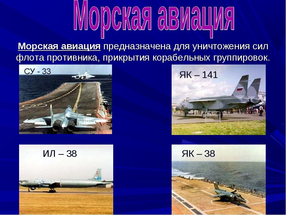 Морская авиация предназначена для уничтожения сил флота противника, прикрытия...