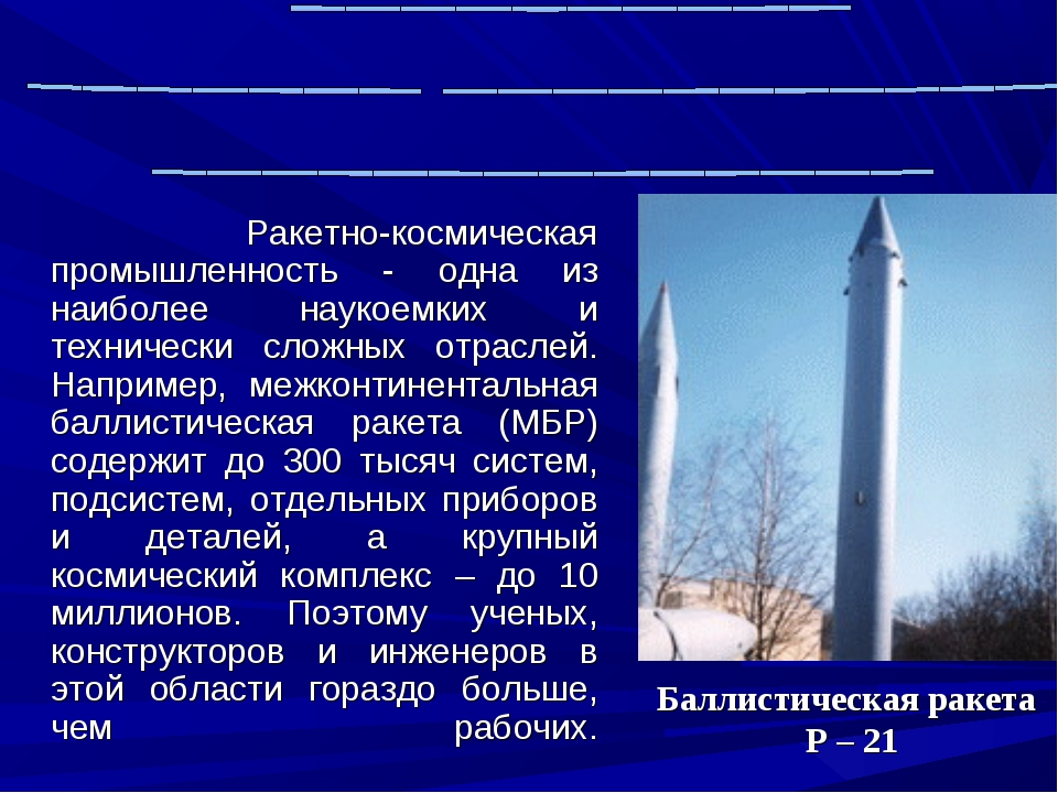 Ракетно-космическая промышленность - одна из наиболее наукоемких и техническ...