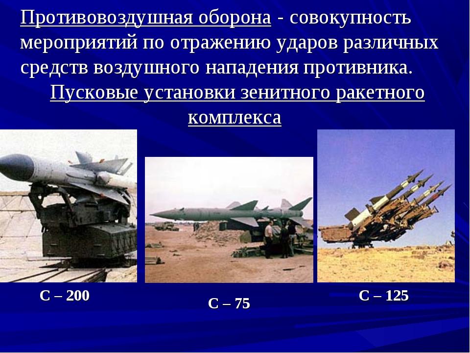 Противовоздушная оборона - совокупность мероприятий по отражению ударов разли...