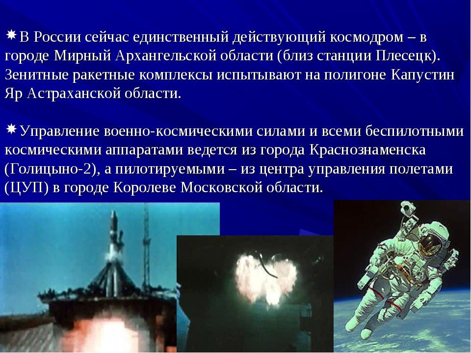 В России сейчас единственный действующий космодром – в городе Мирный Архангел...
