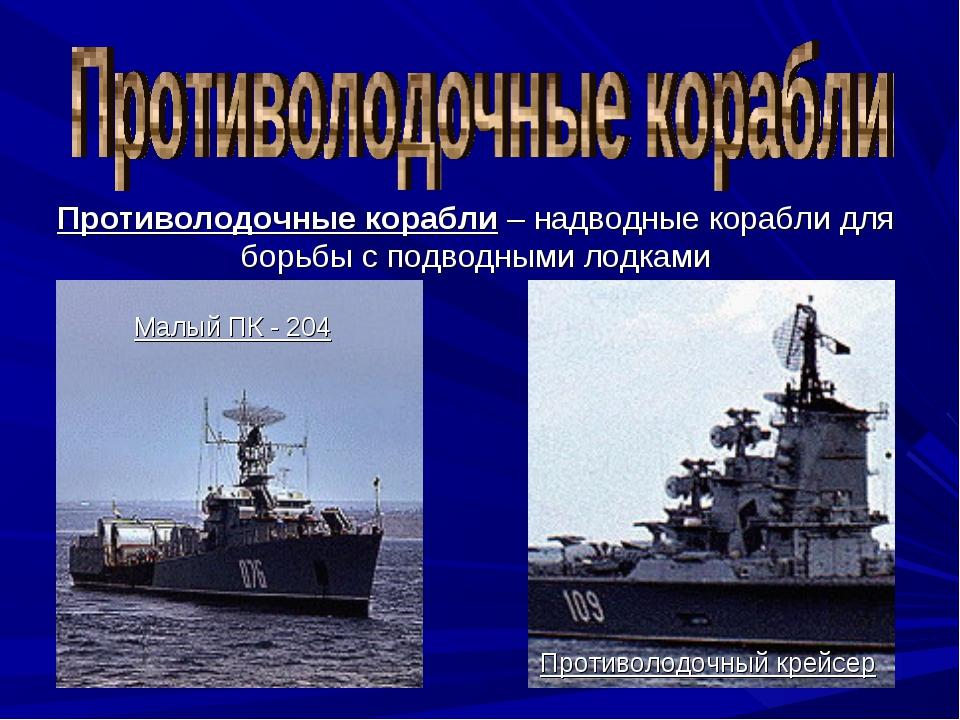 Противолодочные корабли – надводные корабли для борьбы с подводными лодками П...