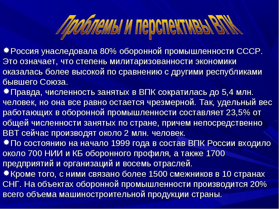 Россия унаследовала 80% оборонной промышленности СССР. Это означает, что степ...