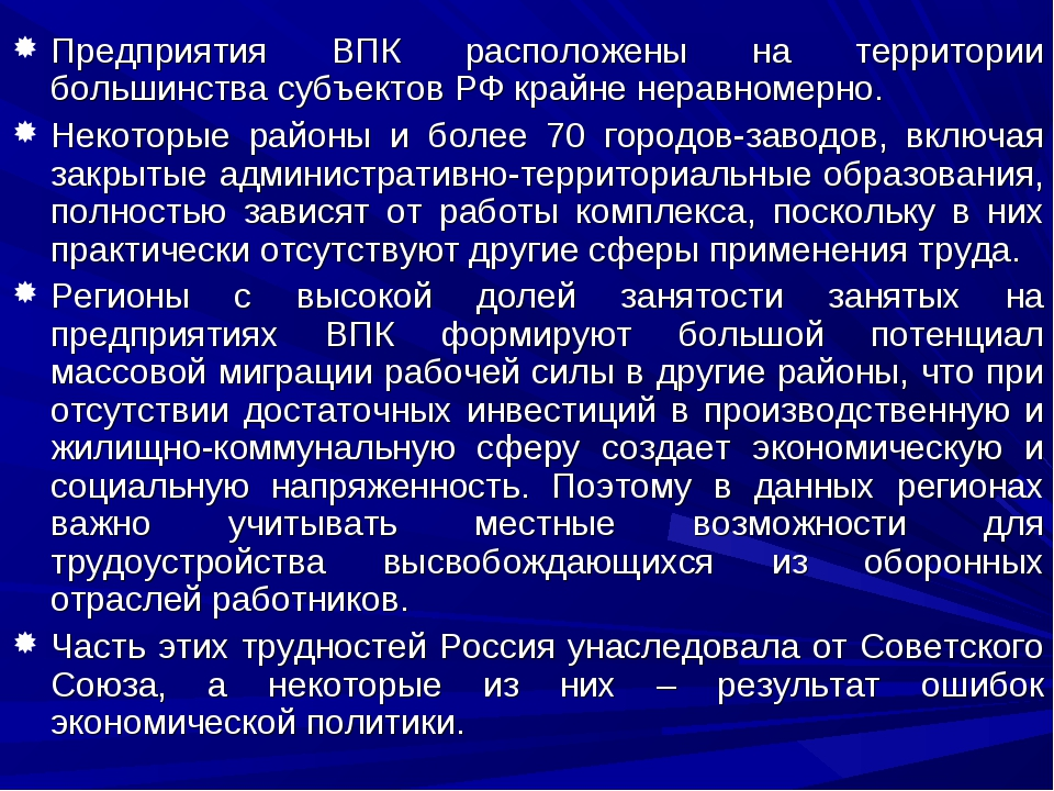 Предприятия ВПК расположены на территории большинства субъектов РФ крайне нер...