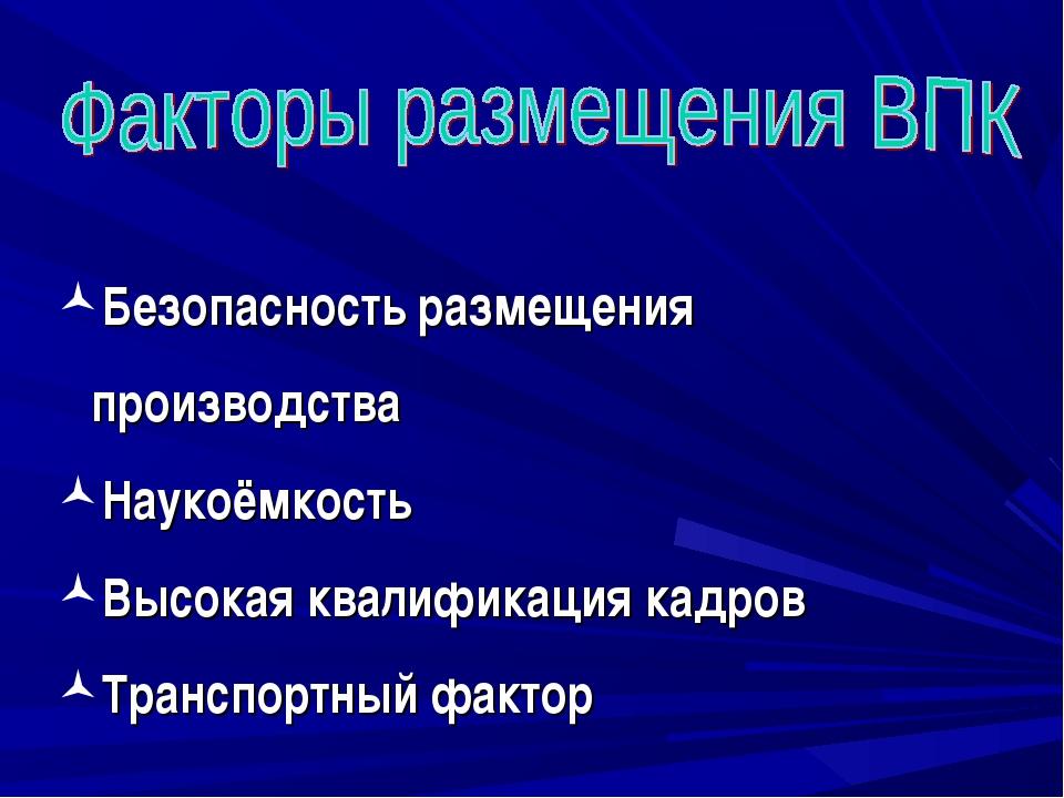 Безопасность размещения производства Наукоёмкость Высокая квалификация кадров...