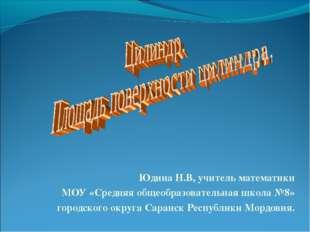 Юдина Н.В, учитель математики МОУ «Средняя общеобразовательная школа №8» горо
