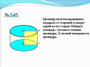 №545 Цилиндр получен вращением квадрата со стороной α вокруг одной из его сто
